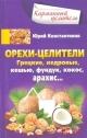 Орехи-целители. Грецкие, кедровые, кешью, фундук, арахис